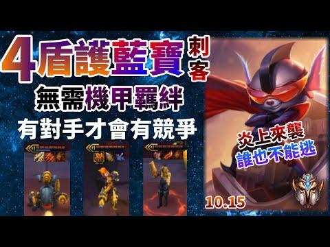 【聯盟戰棋】破壞平衡的存在!藍寶最正確玩法!直接演繹為什麼這陣才是大贏家 盾護藍寶刺客!
