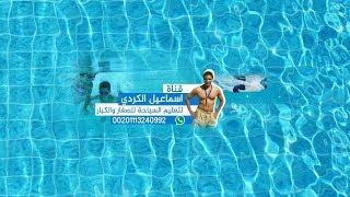 تعليم السباحة للمبتدئين المرحلة الاولي عمليه الطفو