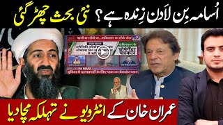 Is He Alive ? New Debate Starts Now, The Facts Of Imran Khan's New Interview - Najam Bajwa
