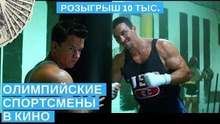 Олимпийские спортсмены в кино l Конкурс на 10 тыс. рублей