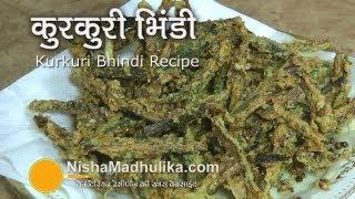 Kurkuri Bhindi Recipe – Crispy Okra Indian Recipe