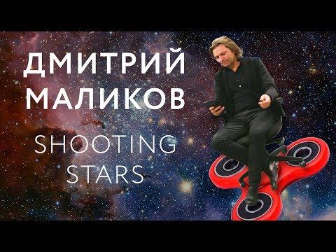 """Спиннер"" певца Маликова взорвал YouTube"