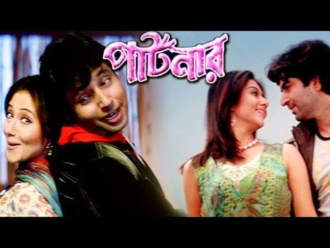 পার্টনার Partner Full Movie - Jeet New Bangla Full Movie - Bengali Movies - Latest Bengali Hits