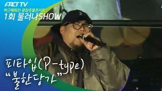피타입 - 불한당가 (Live)