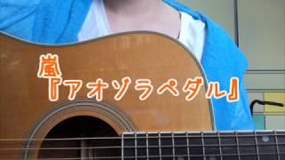 アオゾラペダル(嵐) cover by凛歌
