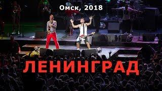 """Концерт группы """"Ленинград"""" в Омске, 2018"""