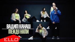 Вадим Канаш - Между нами