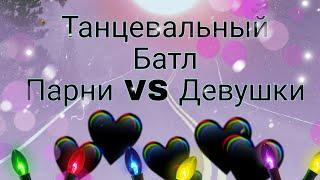 Танцевальный батл /Парни VS Девушки/Dance Battle /Boys VS Girls