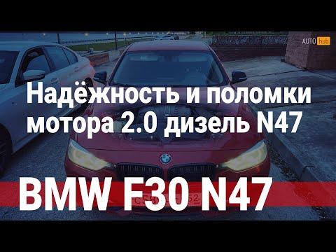 BMW F30 320d 12г. Расскажу о надёжности и поломках 2.0 дизель N47 при пробеге 230.000 км по России.