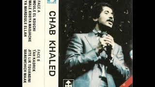 تحميل اغاني Souvenir Cheb Khaled Tah Kadrek MCPE Hassania 1986 France MP3