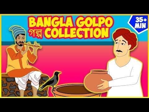 Bangla Golpo গল্প Collection - ঠাকুরমার ঝুলি 2018 | Bangla Cartoon | রুপকথার গল্প | শয়নকাল গল্প
