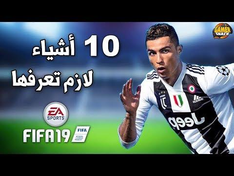 FIFA 19 ⚽️ باتلرويال في فيفا١٩ ؟