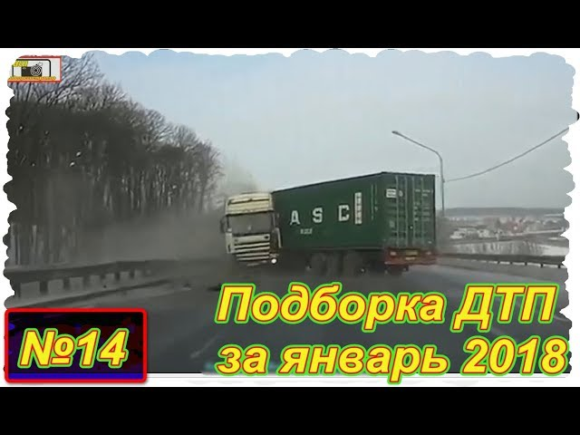 Записи с видеорегистратора №14 ( Подборка ДТП за январь 2018 )