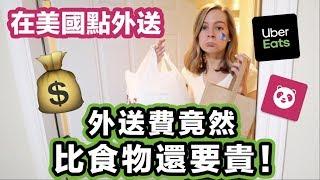 【美國的外送費是台灣的14倍😵】美國的外送服務不如台灣!美國人都不點外送的所有原因
