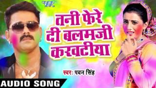 Superhit होली गीत 2017 - Pawan Singh - तनी फेरे दी बलम - Hero Ke Holi - Bhojpuri Hot Holi Songs