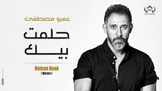 تحميل و استماع عمرو مصطفي - حلمت بيك-Amr Mostafa- Helemt beek MP3