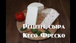 Испанский сыр Кесо Фреско   Рецепт приготовления