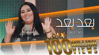 Dumooa Tahseen - Ba3ad Ba3ad (Official Music Video) |دموع تحسين - بعد بعد (فيديو كليب) |2020 تحميل MP3