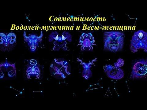 Совместимость по гороскопу женщина скорпион-мужчина весы