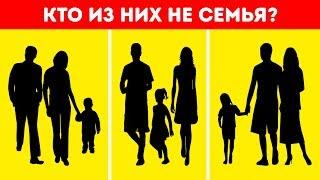 Психологический Тест: Угадайте, Кто из Них Не Семья
