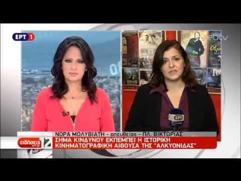 Το σινεμά «Αλκυονίς» κινδυνεύει να μετατραπεί σε σούπερ μάρκετ | 22/11/18 | ΕΡΤ
