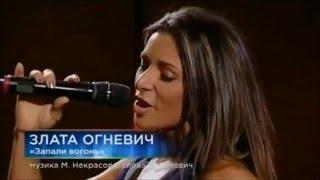 Zlata Ognevich - Light a fire (Ukrainian)