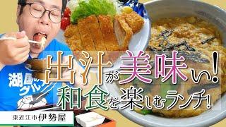 【湖国のグルメ】伊勢屋【愛知川沿いの出汁が美味いお食事処】