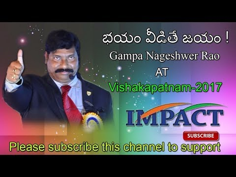 Get Out Of Fear| Gampa Nageswararao | TELUGU IMPACT Vizag 2017