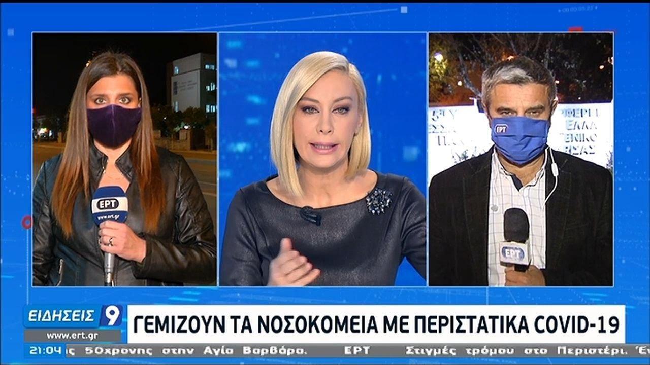 Οριακή η κατάσταση στα νοσοκομεία της Β. Ελλάδος-Απαγόρευση κυκλοφορίας 21:00-05:00 11/11/2020  ΕΡΤ