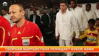 Сборная Кыргызстана по футболу покидает турнир Кубка Азии