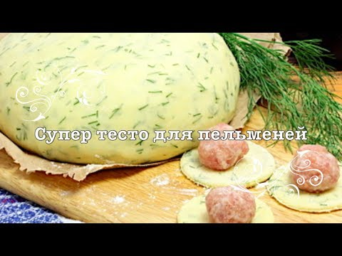 СУПЕР ТЕСТО для пельменей с Kenwood Cooking Chef! Креативная кухня.