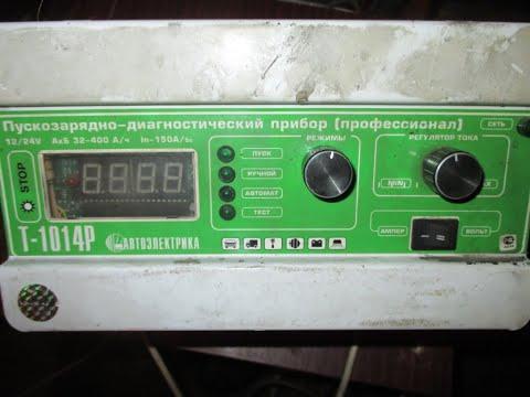 Пускозарядно-диагностический прибор Т-1014Р