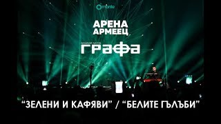 Grafa - Mash Up - Zeleni i Kafiavi / Belite Gulubi - LIVE at Arena Armeec 2017