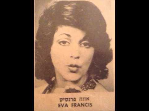 אווה פרנסיס 1972