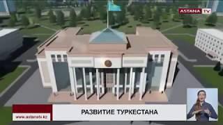 Новые объекты в Туркестане будут строить в восточном стиле