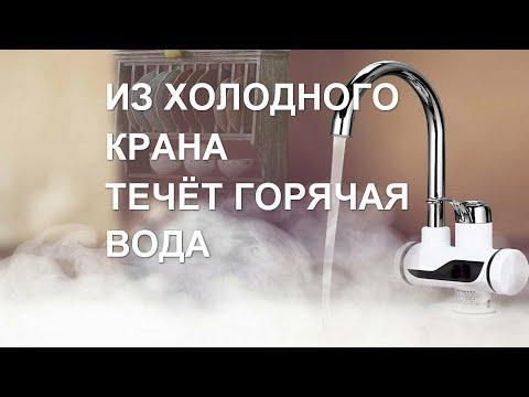 Почему из горячего крана течёт холодная вода или наоборот, что делать?