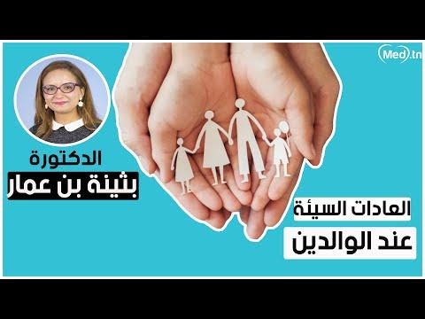 الدكتورة بثينة بن عمار البرقاوي أخصائية طب الأطفال