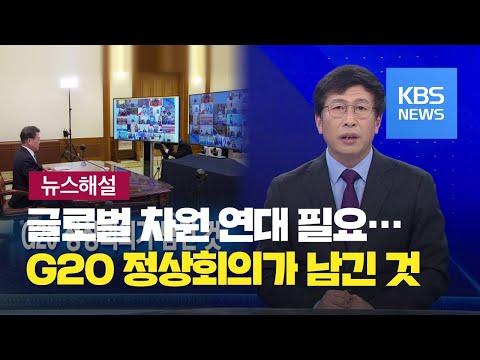 뉴스해설 G20 정상회의가 남긴 것 / KBS뉴스(News)