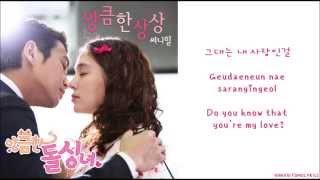 [Sunny Hill] Cunning Thoughts (앙큼한 생각) Cunning Single Lady OST (Hangul/Romanized/English Sub) Lyrics