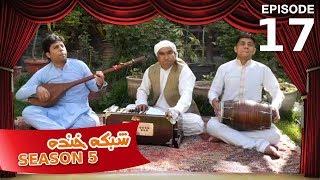 Shabake Khanda - Season 5 - Episode 17