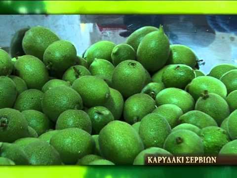 Διαδικασία παρασκευής για γλυκό κουταλιού καρυδάκι Σερβίων Κοζάνης
