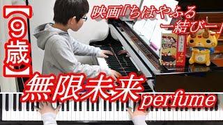 9歳無限未来/perfume映画『ちはやふる-結び-』主題歌