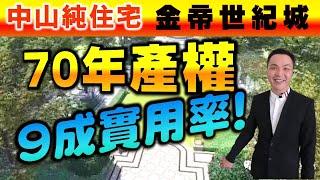 【康華地產】- 珠海後花園-真.大型純住宅樓盤~再見惠州.愛上中山~