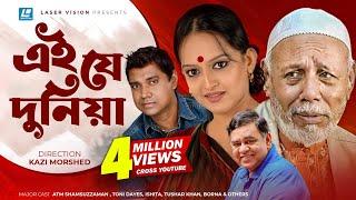 Ey Je Dunia   Bangla Natok   ATM Shamsuzzaman , Toni Dayes, Ishita   Kazi Morshed