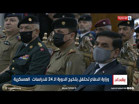 شاهد بالفيديو.. وزارة الدفاع تحتفل بتخرج الدورة الـ24 للدراسات العسكرية