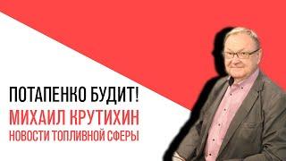 «Потапенко будит!», Михаил Крутихин, Цены на нефть и газ, судьбы нефте и газопроводов