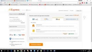 Как делать покупки через AliExpress с помощью Qiwi кошелька