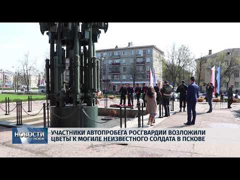04.05.2018 # Участники автопробега возложили цветы к могиле неизвестного солдата