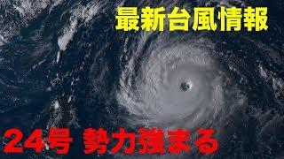 台風情報台風24号、今後の動向に注意