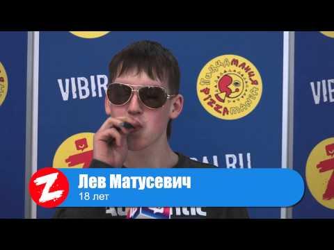 Лев Матусевич, 18 лет
